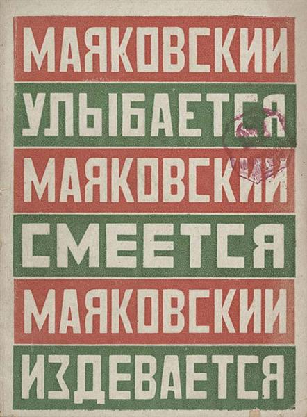 Mayakovsky smiles, laughs, mocks, 1923 - Alexander Michailowitsch Rodtschenko