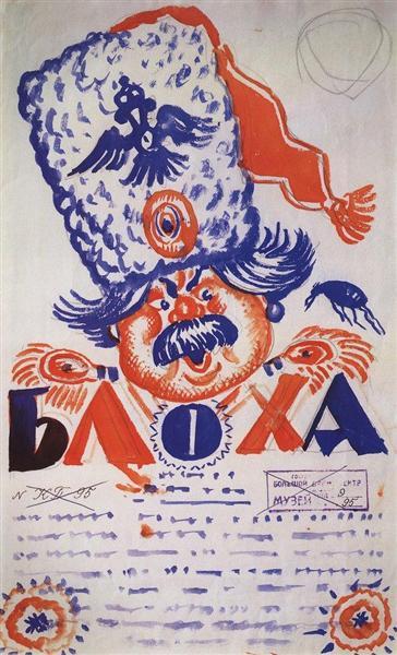 Блоха, 1926 - Борис Кустодиев