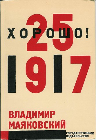 Cover for 'Good!' by Vladimir Mayyakovsky, 1927 - El Lissitzky