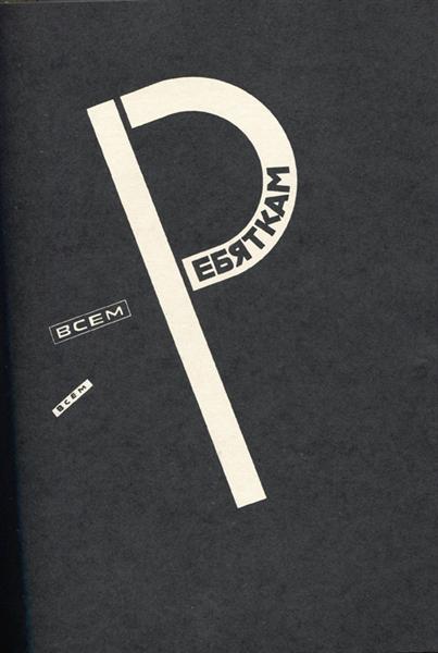 Всем ребяткам, 1920 - Эль Лисицкий