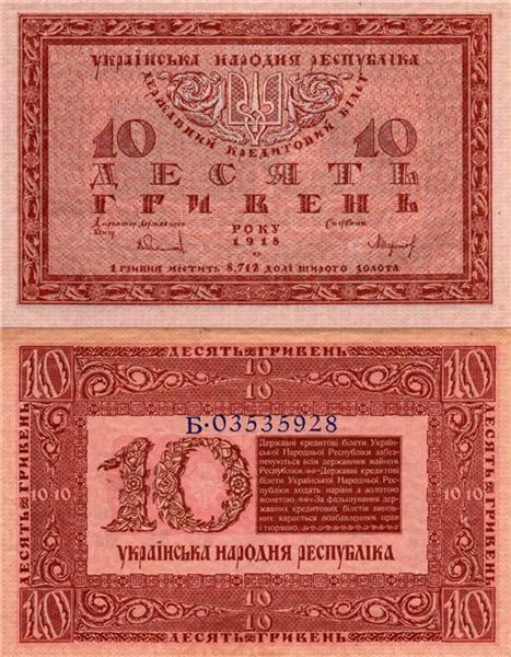 Design of ten hryvnias bill of the Ukrainian National Republic, 1918 - Heorhiy Narbut
