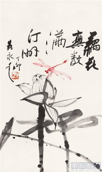 Lotus - Huang Yongyu