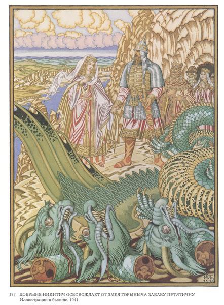 "Illustration for the epic ""Dobrynya Nikitich and Zmey Gorynych"", 1941 - Ivan Bilibin"