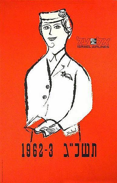 El Al (Poster), 1963 - Jean David