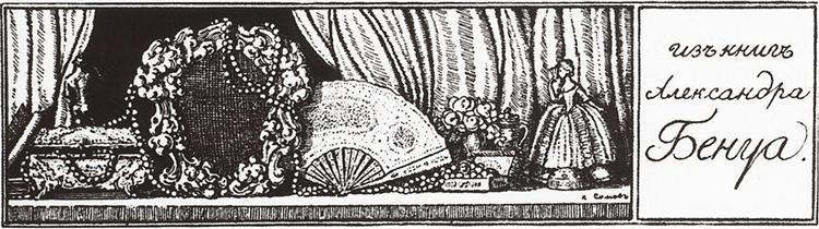 Exlibris of A. Benois, 1902 - Konstantin Somov