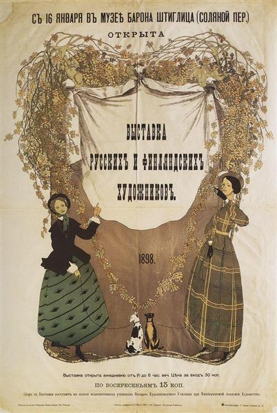 Poster of Exhibition of Russian and Finnish artists, 1897 - 1898 - Konstantin Somov