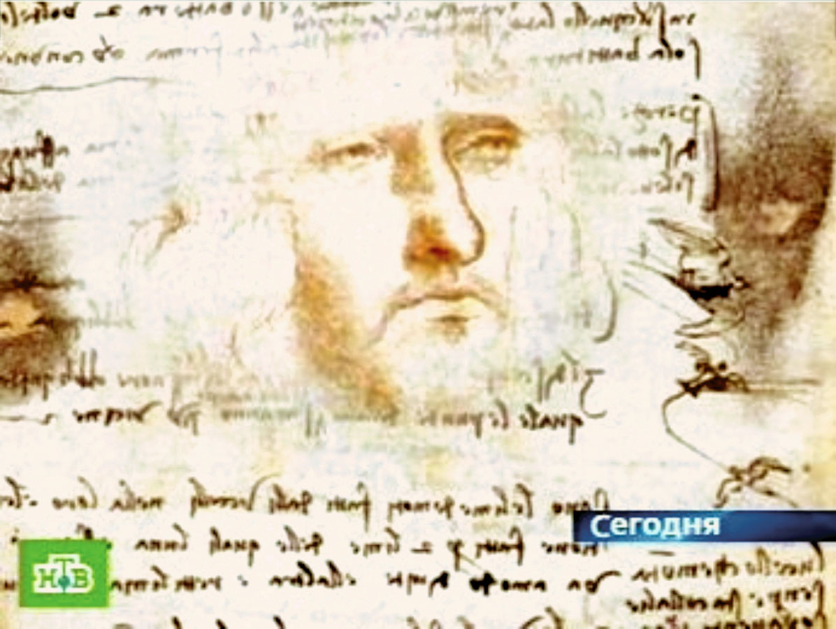 Self portrait Leonardo discovered a 2009 in Leonardo's Codex on the Flight of Birds, 1485