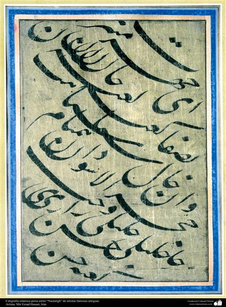 Calligraphy - Mir Emad Hassani