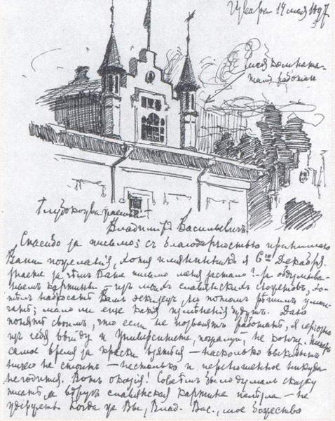 Izvara, 1897 - Nicholas Roerich