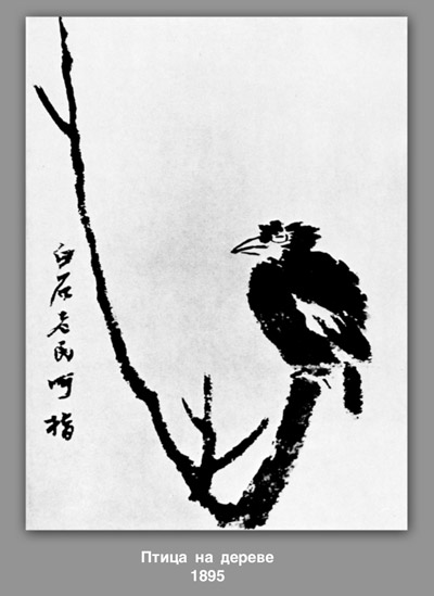 Bird in a tree, 1895 - Qi Baishi