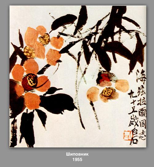 Briar, 1955 - Qi Baishi