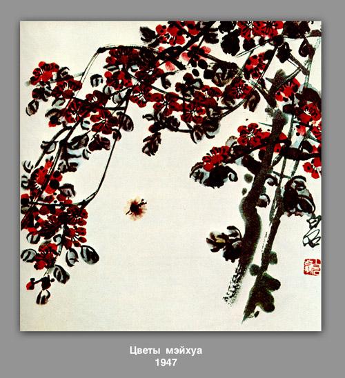 Flowers meyhua, 1947 - Qi Baishi
