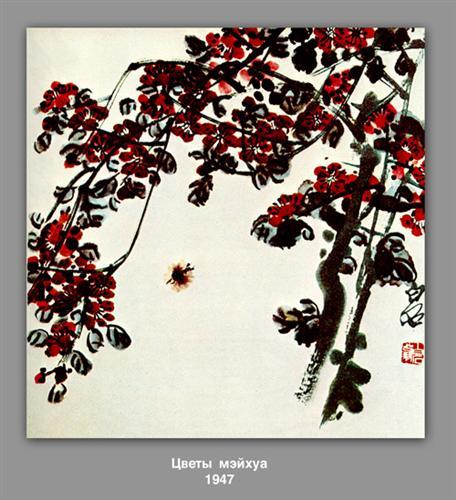 Flowers meyhua - Qi Baishi