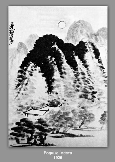Homes, 1926 - Qi Baishi