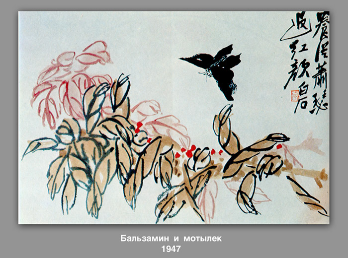 Impatiens and butterfly - Qi Baishi