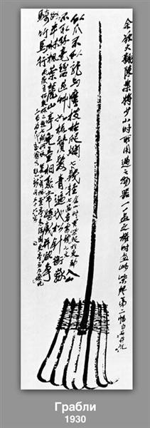 Rake, 1930 - Qi Baishi