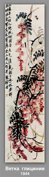 The branch of wisteria, 1944 - Qi Baishi