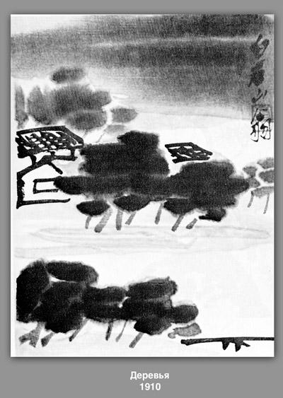 Trees, 1910 - Qi Baishi