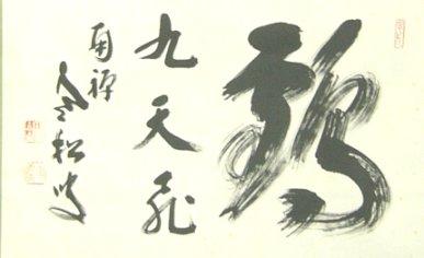 鶴置字 - Zenkei Shibayama