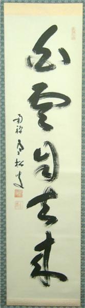 白雲自去来 - Zenkei Shibayama