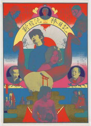 Diary of a Shinjuku Burglar, 1968 - Tadanori Yokoo