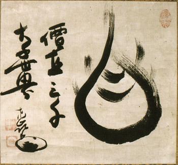 Zen Jewel - Enji Torei