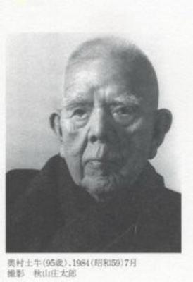Togyū Okumura